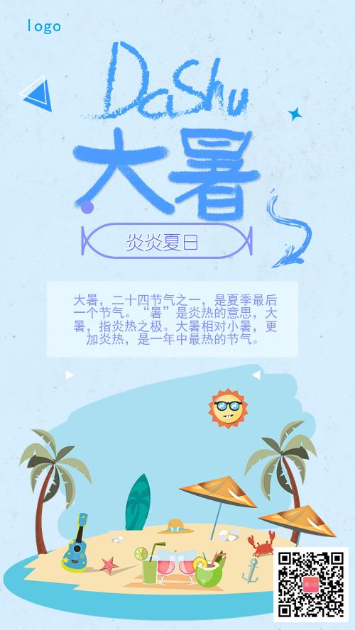 大暑海滩卡通宣传海报