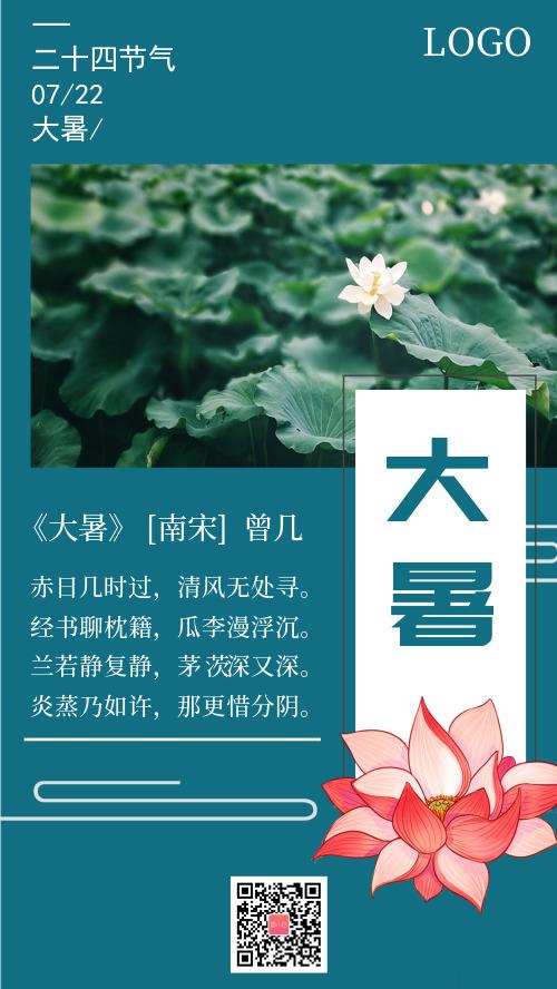 简约大暑荷花中国风手机海报