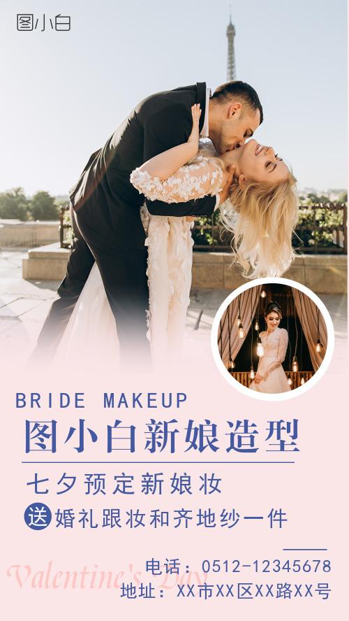 简约七夕新娘造型优惠手机海报