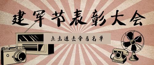 复古建军节表彰大会公众号首图