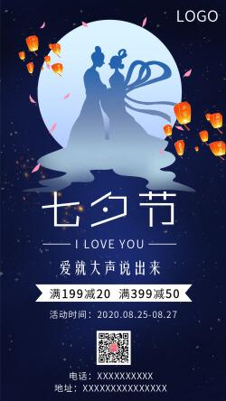 中国风七夕节促销活动海报