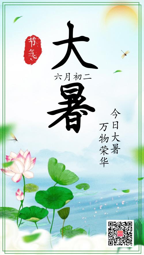 简约传统节气大暑宣传海报