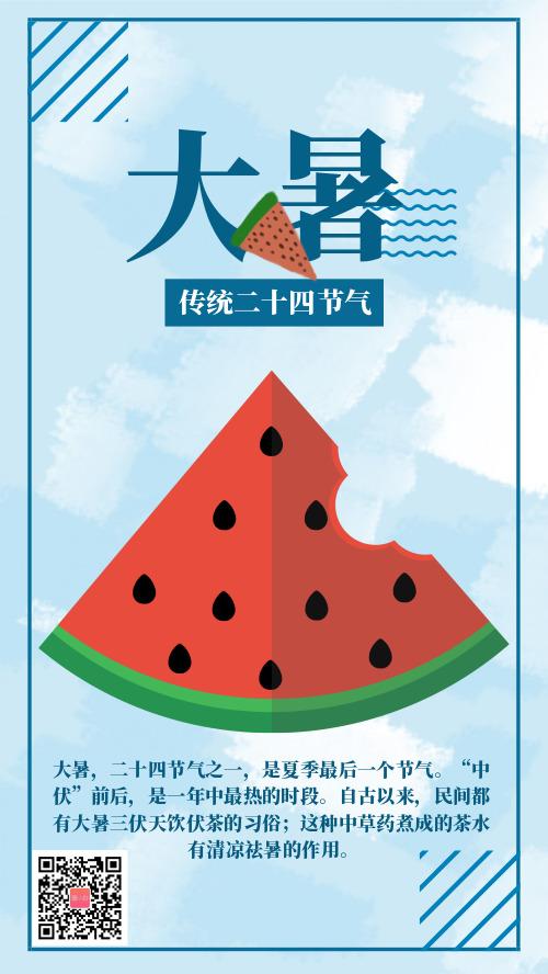 大暑節氣夏天西瓜宣傳海報