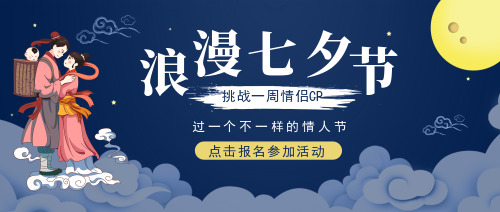 古风手绘七夕情侣活动公众号首图