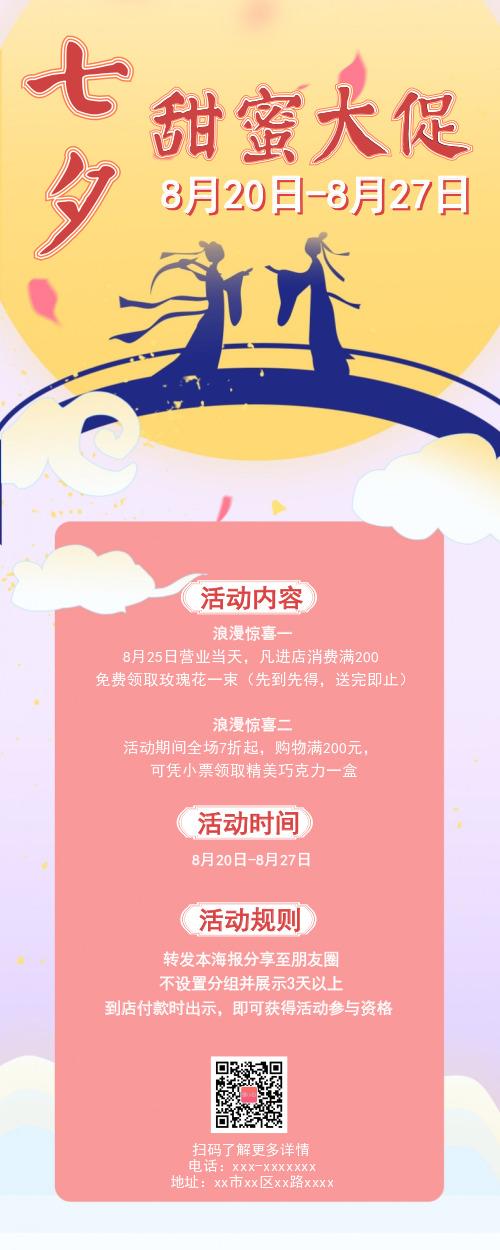 传统风插画七夕甜蜜大促营销长图