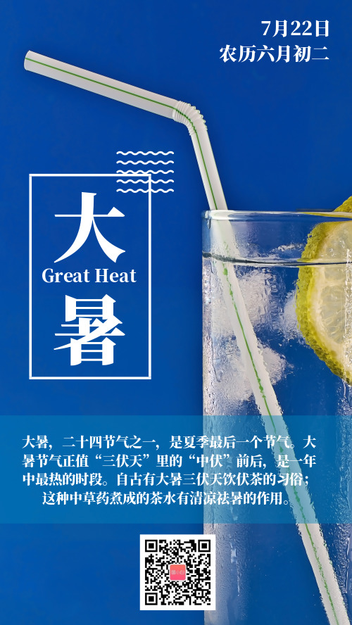 夏天大暑節氣宣傳海報