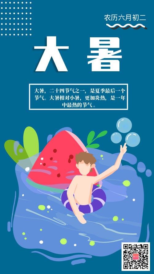 大暑夏天傳統節氣宣傳海報