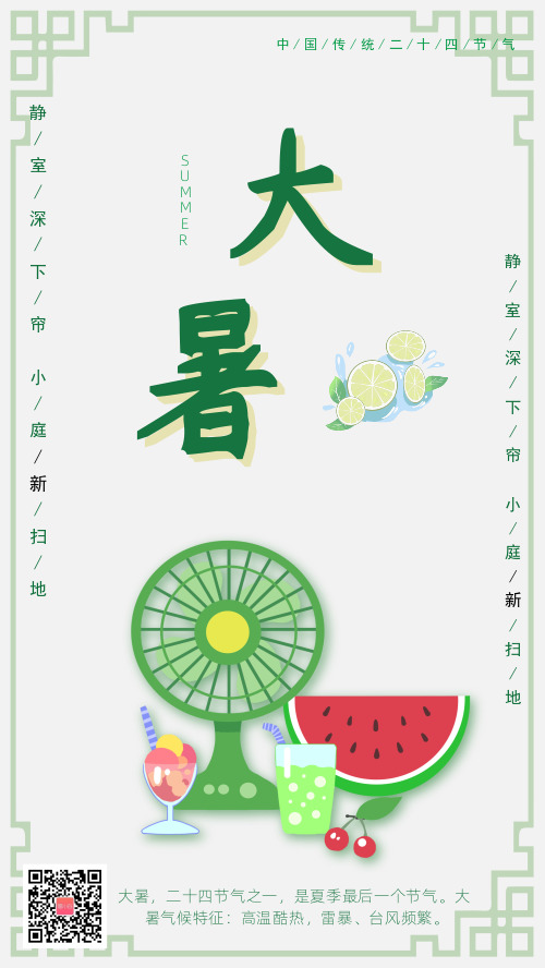 大暑清新西瓜风扇广告平面海报