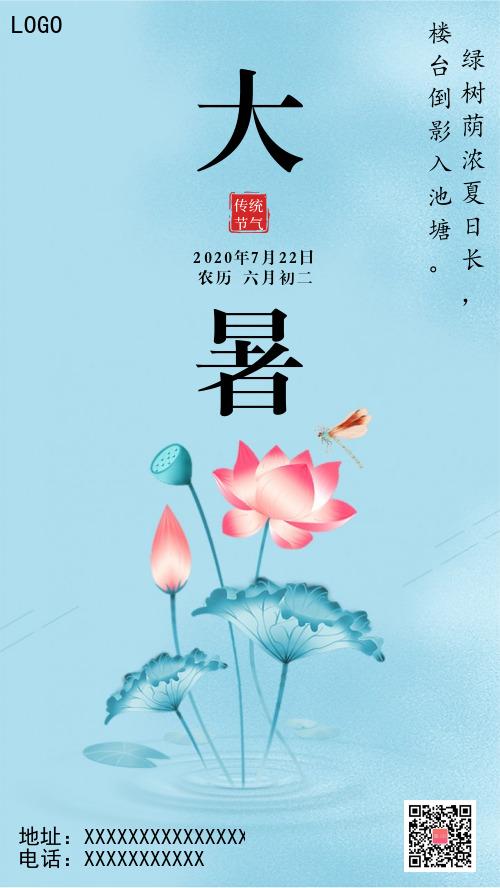 中国风蓝色二十四节气大暑海报