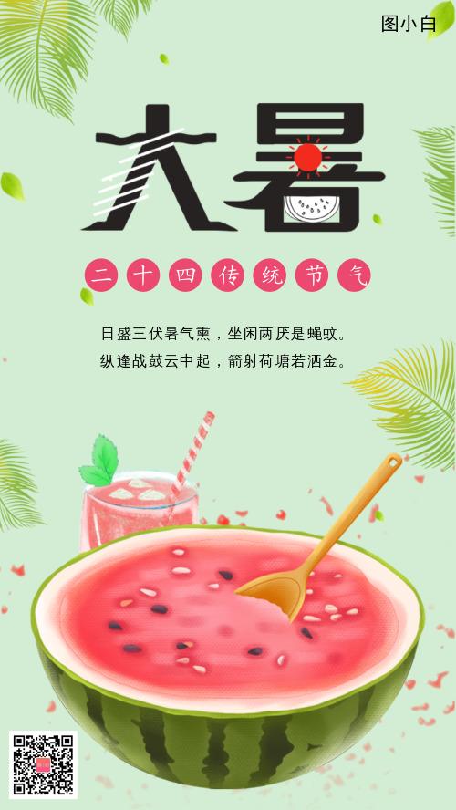 大暑西瓜果汁清新广告平面海报