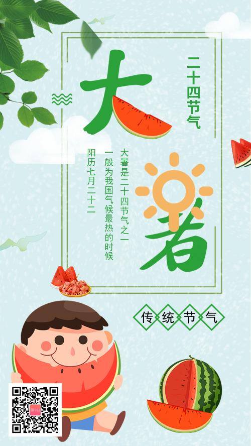 大暑傳統節氣手機海報