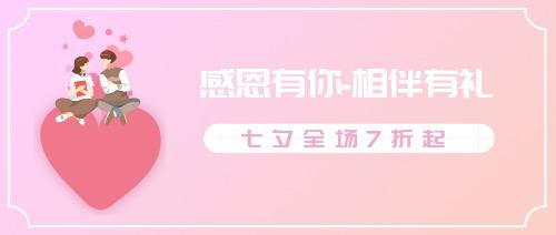 七夕相伴有礼活动公众号封面首图