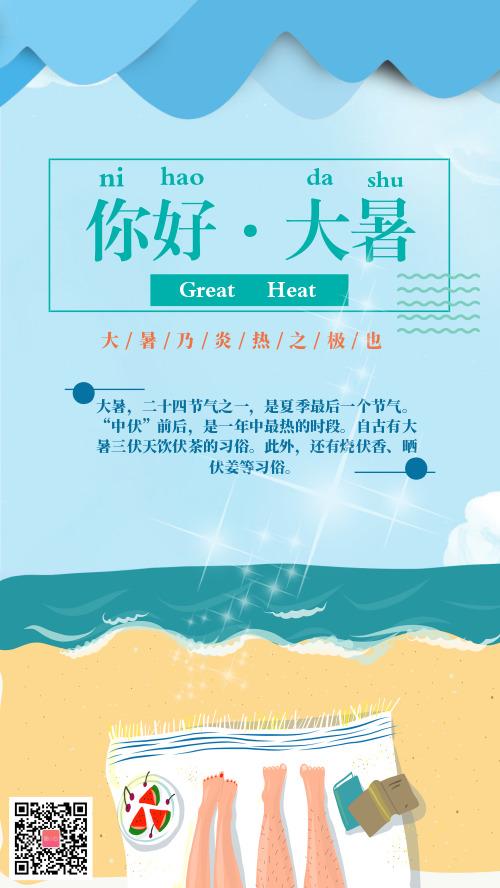 你好大暑夏天二十四节气宣传海报