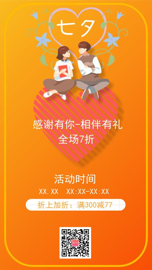 七夕相伴有礼活动手机海报