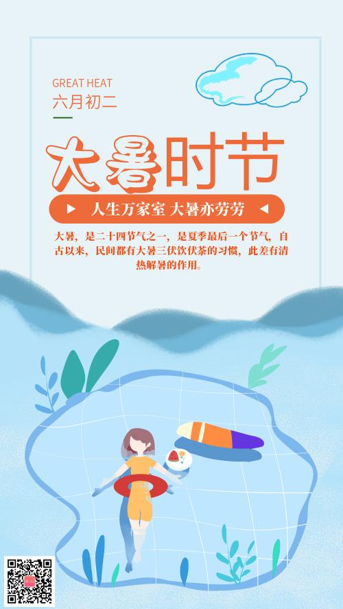 大暑時節夏天節氣宣傳海報
