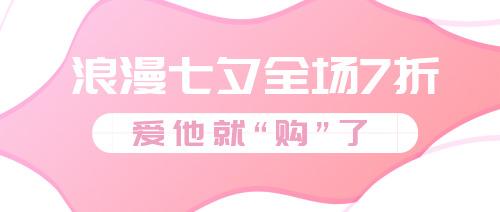 浪漫七夕打折促销公众号封面首图