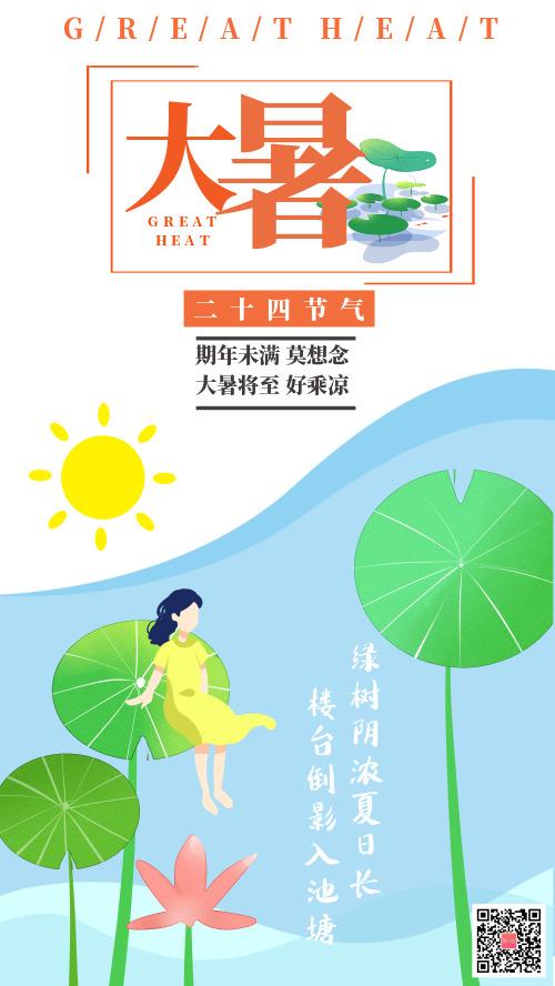 大暑夏天立夏传统节气宣传海报