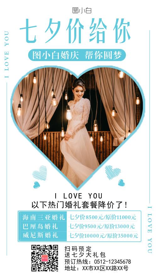 简约七夕婚庆促销手机海报