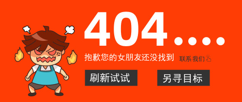 七夕趣味404页面公众号首图