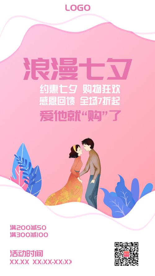 浪漫七夕打折促销满减手机海报