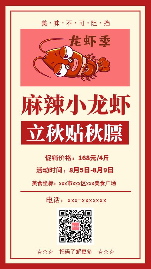 简约小龙虾立秋贴秋膘手机海报