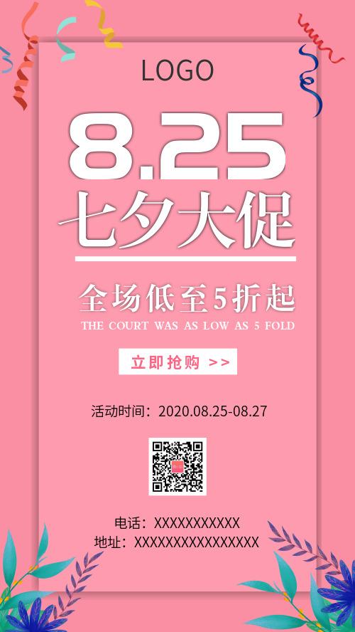 简约粉色七夕大促活动海报