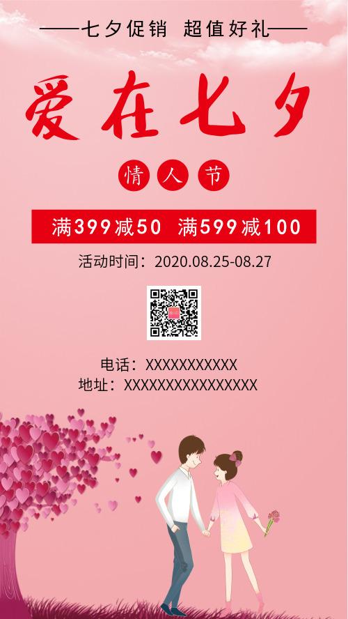 简约爱在七夕情人节促销活动海报