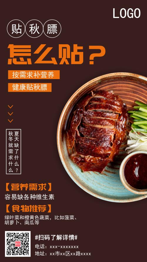 纯色简约食物怎么贴秋膘手机海报