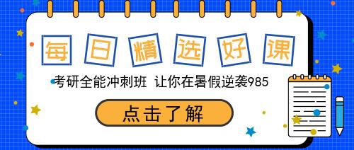 插画简约考研暑假班公众号首图