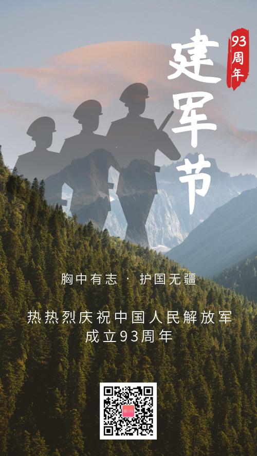 简约山水中国风建军节手机海报