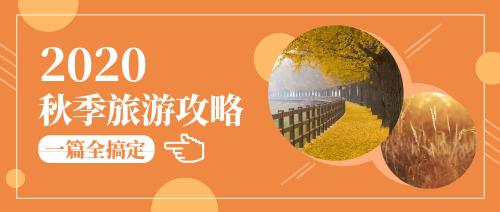 黄色简约秋季旅游攻略公众号首图