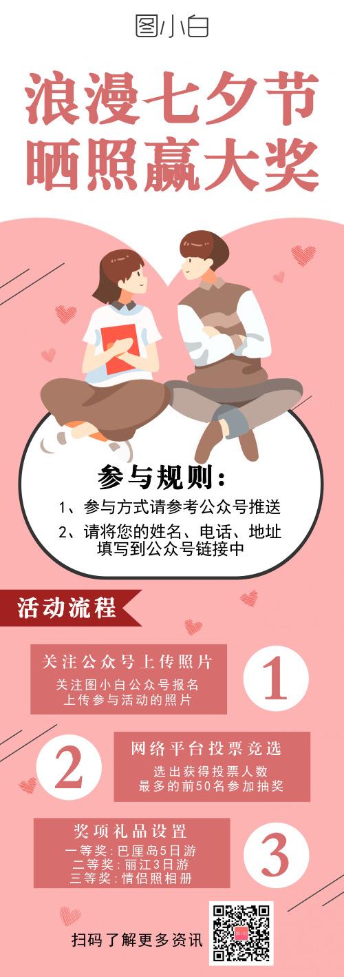 浪漫七夕节晒照活动营销长图