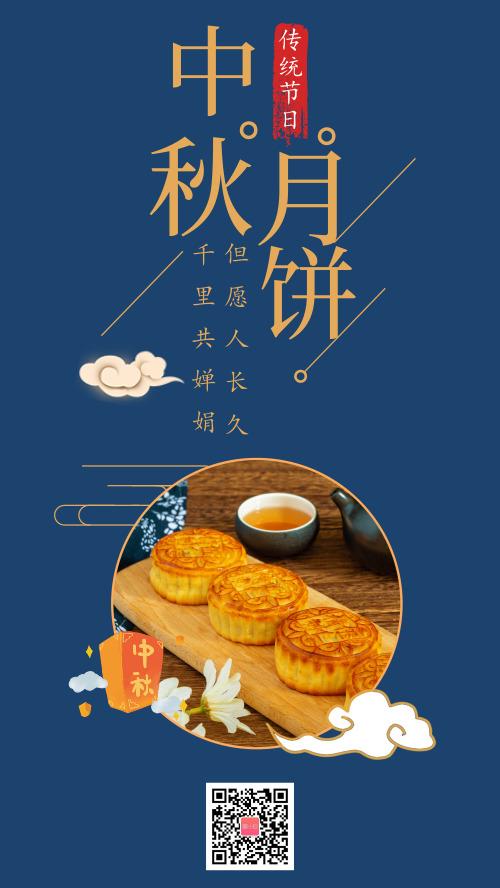 中国风中秋月饼中秋节海报