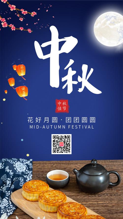 简约八月十五中秋节宣传海报