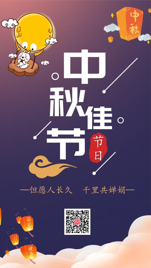 简约中秋佳节宣传海报