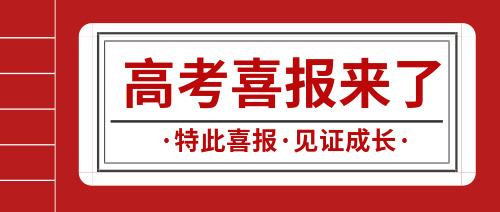 红色书籍高考喜报来了公众号首图