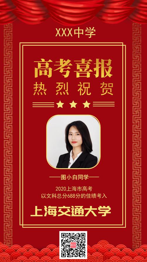 红色喜庆风传统高考喜报手机海报