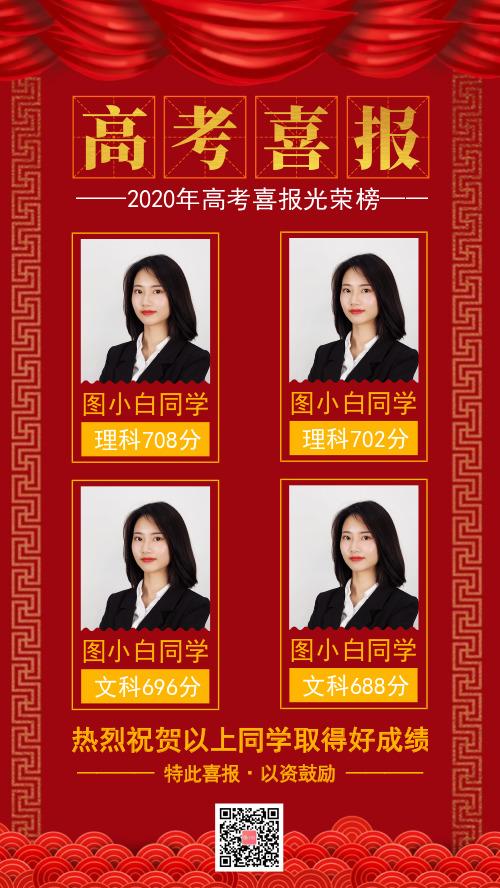 红主题金色喜庆高考喜报手机海报
