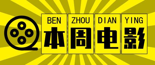 黄黑色本周电影宣传公众号首图