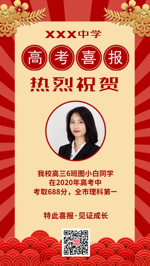 红色主题金元素高考喜报手机海报