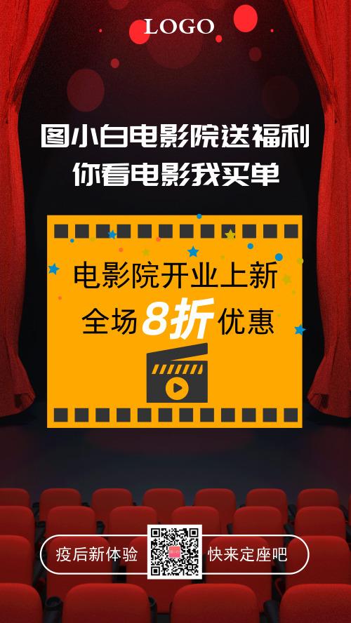 简约电影院开业送福利手机海报