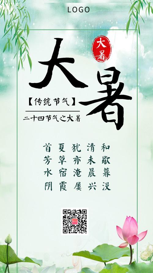 中国风大暑新媒体手机海报