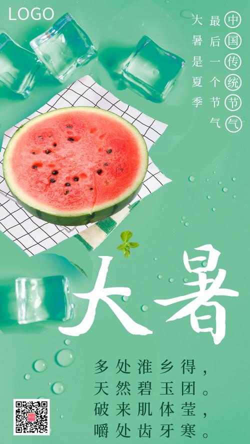 绿色大暑新媒体手机海报