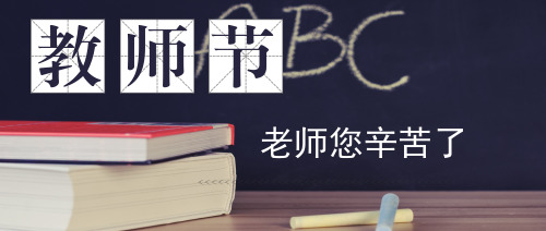 简约教师节祝福语公众号首图