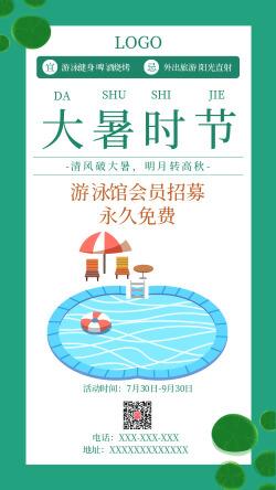 简约大暑时节游泳馆会员招募海报