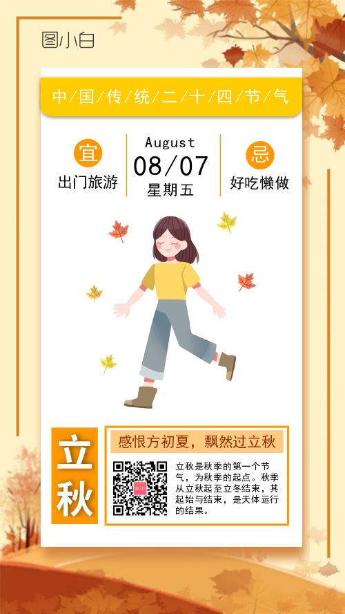手绘日历式立秋介绍手机海报
