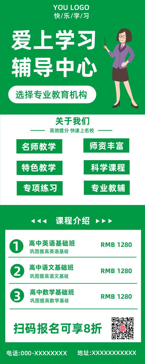 绿色辅导中心营销长图