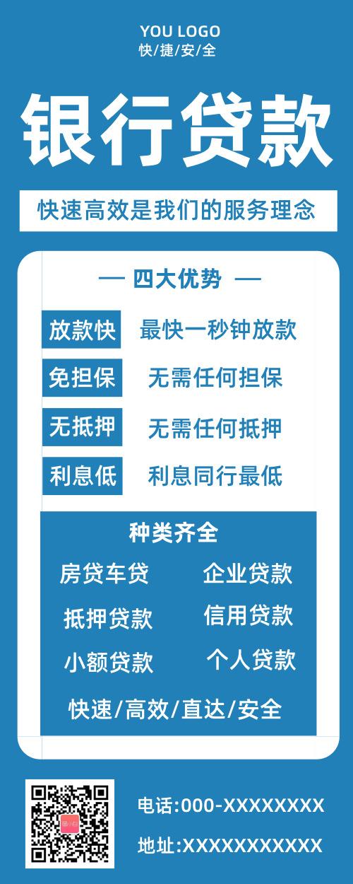 蓝色银行贷款营销长图