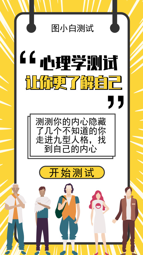 黄色简约卡片心理学测试手机海报
