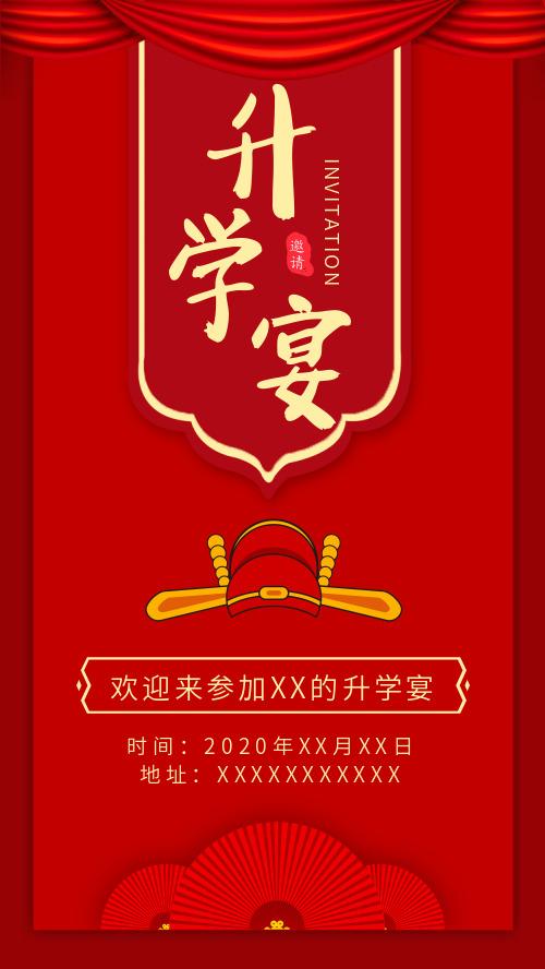 中国风红色升学宴邀请函